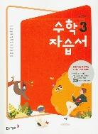 동아출판 자습서 중학 수학3 (강옥기) / 2015 개정 교육과정