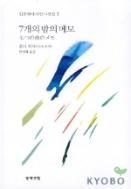 7개의 밤의 메모 / 혼다 하사시 / 2003.10