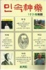 민속신약(1.2.3.4묶음집)(보존판) 초판(1991년)