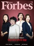 포브스 코리아 Forbes Korea 2018.10