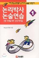 초등학생 논리박사 논술연습 1,2,3-3권입니다 -초등학생을 위한 35단계 학습