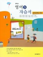 금성 자습서 중학 영어 3 (민찬규) (평가문제집 겸용) MIDDLE SCHOOL ENGLISH 3