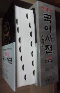 엣센스 국어 사전(특장판)(2005)(전면개정판) [2003년 제5판 전면개정판]  /사진의 제품 / 상현서림 ☞ 서고위치:Xi 3  *[구매하시면 품절로 표기됩니다]