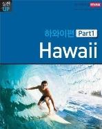 [스피킹맥스] 하와이편 Hawaii 세트 (Part 1~2권 (전2권)) (실전 UP)