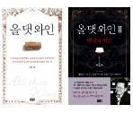 올 댓 와인 1-2 (전2권 세트) 조정용