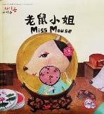老鼠小姐 (Miss Mouse) - 차이홍 아이두
