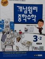 개념원리 중학수학 3-2