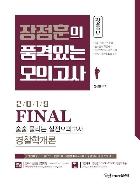 장정훈의 품격있는 모의고사 경찰학개론 (8절) #