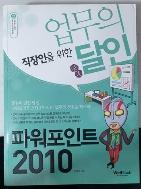 파워포인트 2010(업무의 달인)(직장인을 위한)(CD1장포함)