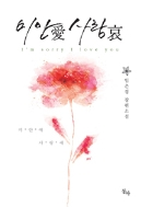 미안愛 사랑哀 ☆북앤스토리☆