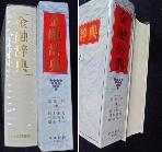 금융사전 金融辭典 (Japanese) Tankobon Hardcover  4492010521   [상현서림] /사진의 제품    ☞ 서고위치:xj 4 * [구매하시면 품절로 표기됩니다]