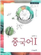 고등학교 중국어 1 교과서 미래/2015개정 새책