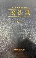 신법전(2014)(세법전/건설편 포함) ★★세법전만 있음★★#