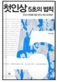 첫인상 5초의 법칙 - 당신의 운명을 바꿀 첫인상 혁신 프로젝트 초판3쇄