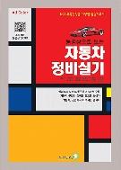 자동차정비 실기 - 동영상으로 보는 ★2015년도판★