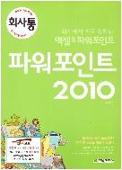 회사에서 바로 통하는 파워포인트 2010 [CD 1장 있음 / 파워포인트 책만 판매함]
