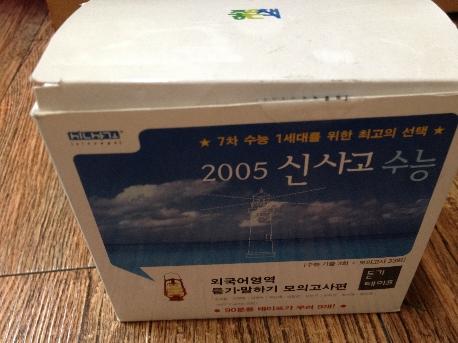 신사고 수능 2005 외국어영역 테이프 테이프 9개입