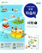 천재교육 중학 사회1 자습서 박형준