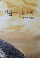 세월 넘어가는 소리 - 생활속에서 쓰여진 황계옥님의 인생 시 (양장본)