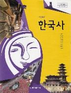 고등학교 한국사 교과서 금성/2013개정새책수준