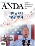 안다 2021년-3월호 (Anda) (신209-9)