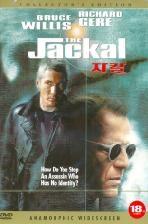 자칼 C.E [THE JACKAL] [09년 3월 유니버설 분노의질주 개봉기념 행사] [C.E/A.W/1disc]