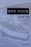 한국의 조선산업 : 성장과 과제