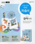 천재교육 자습서 중학교 국어 1-1 (노미숙) / 2015 개정 교육과정