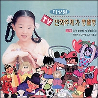 [오아시스] V.A. / 마상원 만화주제가 총출동 (미개봉)