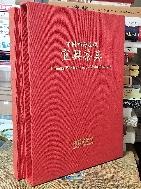중국아취품록 의흥다구 -中國雅趣品錄 宜興茶具- Chinese Works of Art -Yixing Teapots- 취미 차관련 도자기도록- -초판-새책수준-아래사진참조-
