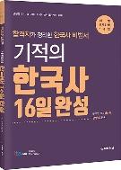 기적의 한국사 16일 완성 - 합격자가 정리한 한국사 비법서