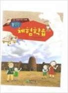 교과 과정에 따라 구성한 1학년 체험학습 (2005)
