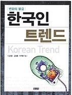 한국인 트렌드 - 변화의 물결 처음 찍은날