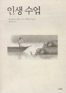 인생수업 - 엘리자베스 퀴블러 로스의 마지막 인생수업 1판 71쇄