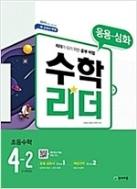 응용.심화 수학리더 초등 수학 4-2 (2021년용) ★선생님용★ #