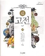 고등학교 고전 교과서 (해냄에듀-정민)