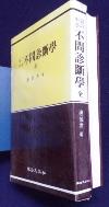 불문진단학(전)(알기쉬운) [상현서림]  /사진의 제품  ☞ 서고위치:SG 1 * [구매하시면 품절로 표기됩니다]