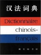 漢法?典 (第1版, 平裝) 한법사전