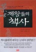 제왕들의 책사 (조선시대편)