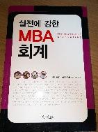 실전에 강한 MBA 회계 초판 3쇄 2010년 1월 5일