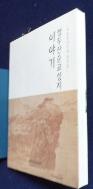 절두산순교성지 이야기 -버들꽃나루와 잠두봉-    ./사진의 제품  / 상현서림 ☞ 서고위치:GD 5 *[구매하시면 품절로 표기됩니다]