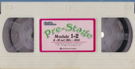 Pre-sStage Module 1-2 비디오 테이프