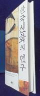 한국 신화의 연구 /소장자 스템프 有 /사진의 제품    / 상현서림  ☞ 서고위치:RF 3  *[구매하시면 품절로 표기됩니다]