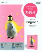 천재교육 자습서 중학교 영어 1 / MIDDLE SCHOOL ENGLISH 1 (이재영) (2015 개정 교육과정)