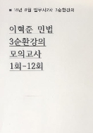 18년 8월 법무사2차 이혁준 민법 3순환강의 모의고사 1회-12회★스프링/복사본★
