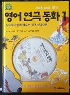 영어연극동화 1(JACK AND JILL'S)(CD-ROM 1장 포함)