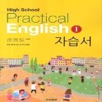동아출판 (두산동아) 고등학교 실용 영어 1 자습서 (High School Practical English 1) (2017년/ 김성곤)