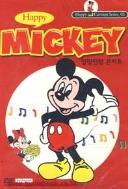 DVD 해피 미키 미니콘서트 엉망진창콘서트 (839-4)