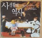 사생활의역사4(초판본)/301 겉표지가찢김있고윗면에얼룩이있네요