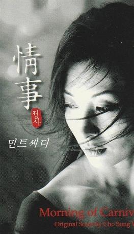 [카세트 테이프] 정사 - O.S.T.
